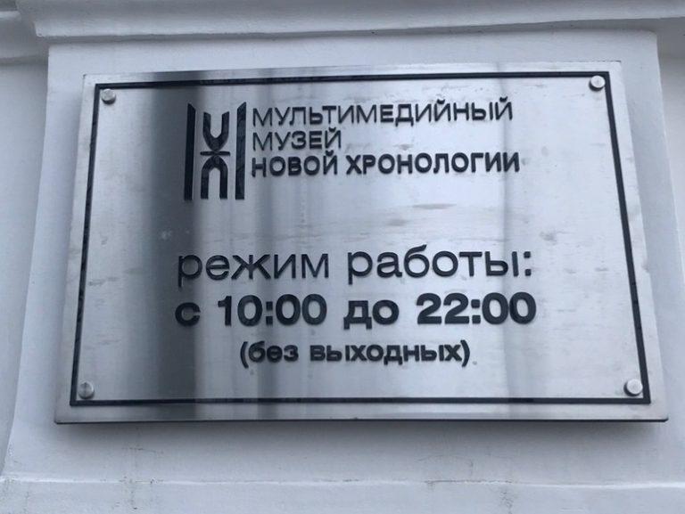 Музей «новой хронологии»: 800 рублей за антинаучные знания