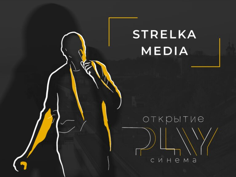 «Дом для кино теперь будет здесь»: как прошло открытие PLAY Cinema и что ждет от проекта Андрей Алексеев